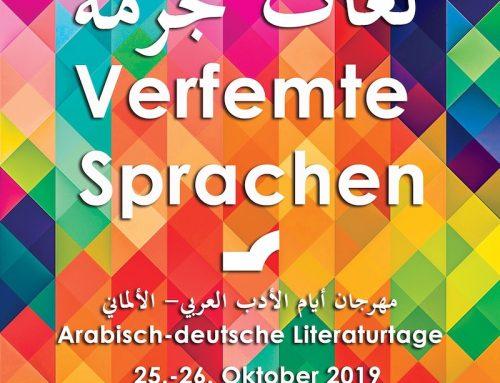 SAVE THE DATE: Arabisch-deutsche Literaturtage   أيام الأدب العربي الألماني